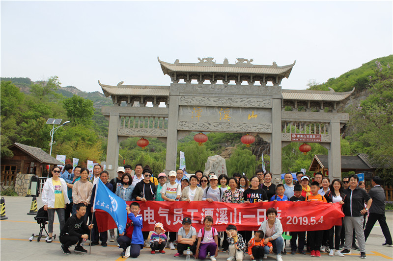 JG Staff Tour to Tanxi Mountain